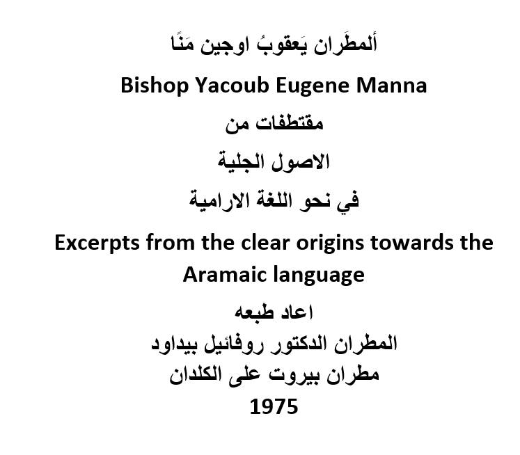 Excerpt from the clear origin toward the Aramaic Language 04 25 2020